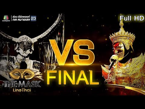 THE MASK LINE THAI       Final Group ไม้โท   EP.8   13 ธ.ค. 61 Full HD
