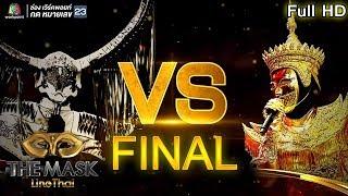 THE MASK LINE THAI | Final Group ไม้โท | EP.8 | 13 ธ.ค. 61 Full HD