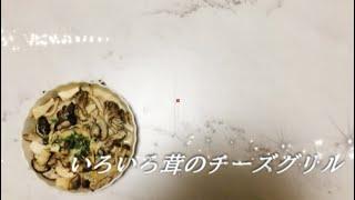 宝塚受験生のダイエットレシピ〜いろいろ茸のチーズグリル〜のサムネイル画像