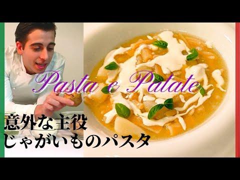 , title : '【イタリア人が教える】シンプルで美味しい!じゃがいものパスタ!【PASTA E PATATE】