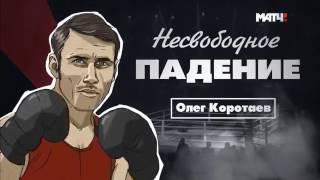 Несвободное падение  Олег Коротаев   Бокс!