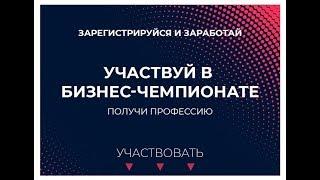 Обзор, отзыв на коучинговое обучение в команде BizClub Вадима Щербанева