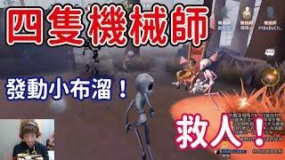 【第五人格】四個機械師!八個玩家!feat.BuBuChaCha、哲平【黃氏兄弟Life】