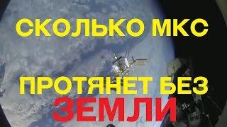 Может ли МКС продержаться без помощи с Земли?