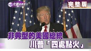 【完整版】2018.07.15《文茜世界周報》非典型的美國總統 川普「四處點火」|Sisy's World News