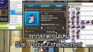 [MS07] อยากตีแรงๆต้องยกดาวไอเทม? (Star Force Enhancement)