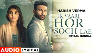 Ikk Vaari Hor Soch Lae (Audio Lyrical) | Harish Verma | Jaani | B Praak | Latest Punjabi Song 2021