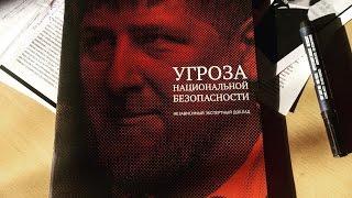 Доклад Ильи Яшина о Рамзане Кадырове. Полная версия