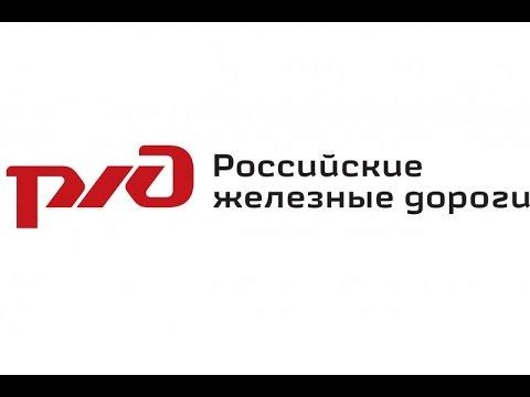 Скидки и льготы в РЖД