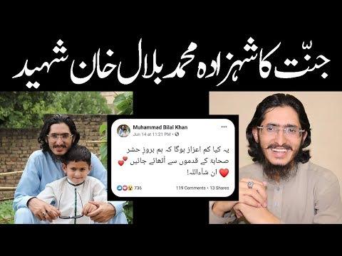 Payara Dost Muhammad Bilal Khan Shaheed - عزیزم محمد بلال خان شہید