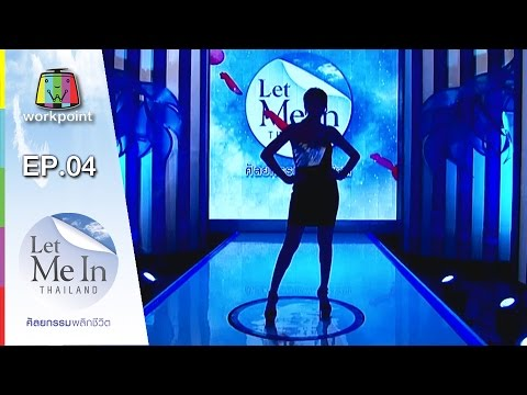 Let me in Thailand Season1 (รายการเก่า) | EP.04 สาวหน้ายาวผู้อาภัพ | 6 ก.พ. 59