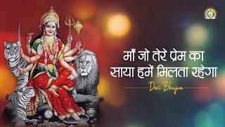 माँ जो तेरे प्रेम का साया हमें मिलता रहेगा | Invocation of Divine Mother's love | DJJS Bhajan