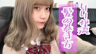 【赤羽】女子高生の髪の巻き方how to【やり方講座】