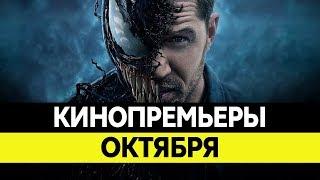 НОВИНКИ КИНО 2018, Октябрь. Самые ожидаемые фильмы 2018. Кинопремьеры!