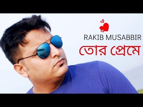 Tor Preme (তোর প্রেমে) | Rakib Musabbir | New Songs 2019 | Bangla Video Song | Tune Factory |