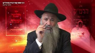 N°266 TOMER DÉVORA La Préface   L' amour d'Israël