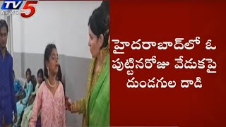 Thugs Attacks On Ladies & Child In One Birthday Party @Hyderabad  