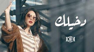 تحميل اغاني ديانا حداد - دخيلك (حصرياً) | 2019 MP3