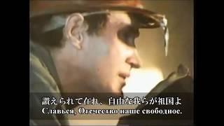 ソヴィエト社会主義共和国連邦国歌露語・日本語字幕付き