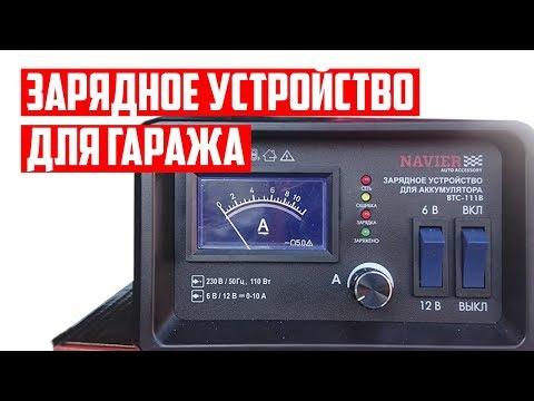 Navier BTC-111B зарядное устройство для аккумулятора. Обзор зарядного устройства BTC-111B.