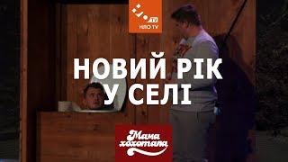 Новий рік у селі   Мамахохотала   НЛО TV