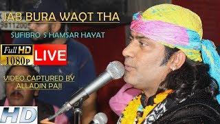 JAB BURA WAQT THA NEW SONG || HAMSAR HAYAT NIZAMI