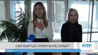 """""""Кыргыз тилин билесизби""""? Бир сөз. NewTV"""