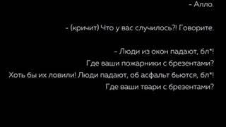Пожар Кемерово «Зимняя Вишня»,аудиозаписи звонков в службу спасения 112