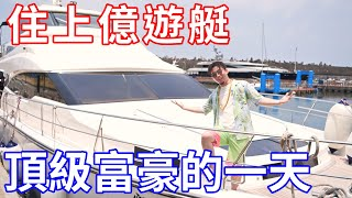 頂級富豪享受!住上億元遊艇!富豪的最高境界就是能不花錢就有人招待!最後還睡六星級渡假大樓!【YTOA不花錢過一天】