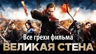 """Все грехи фильма """"Великая стена"""""""