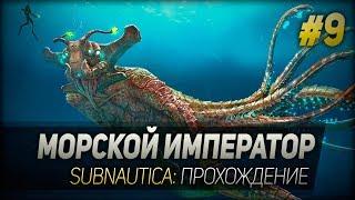 МОРСКОЙ ИМПЕРАТОР ◆ Subnautica ◆ Прохождение #9