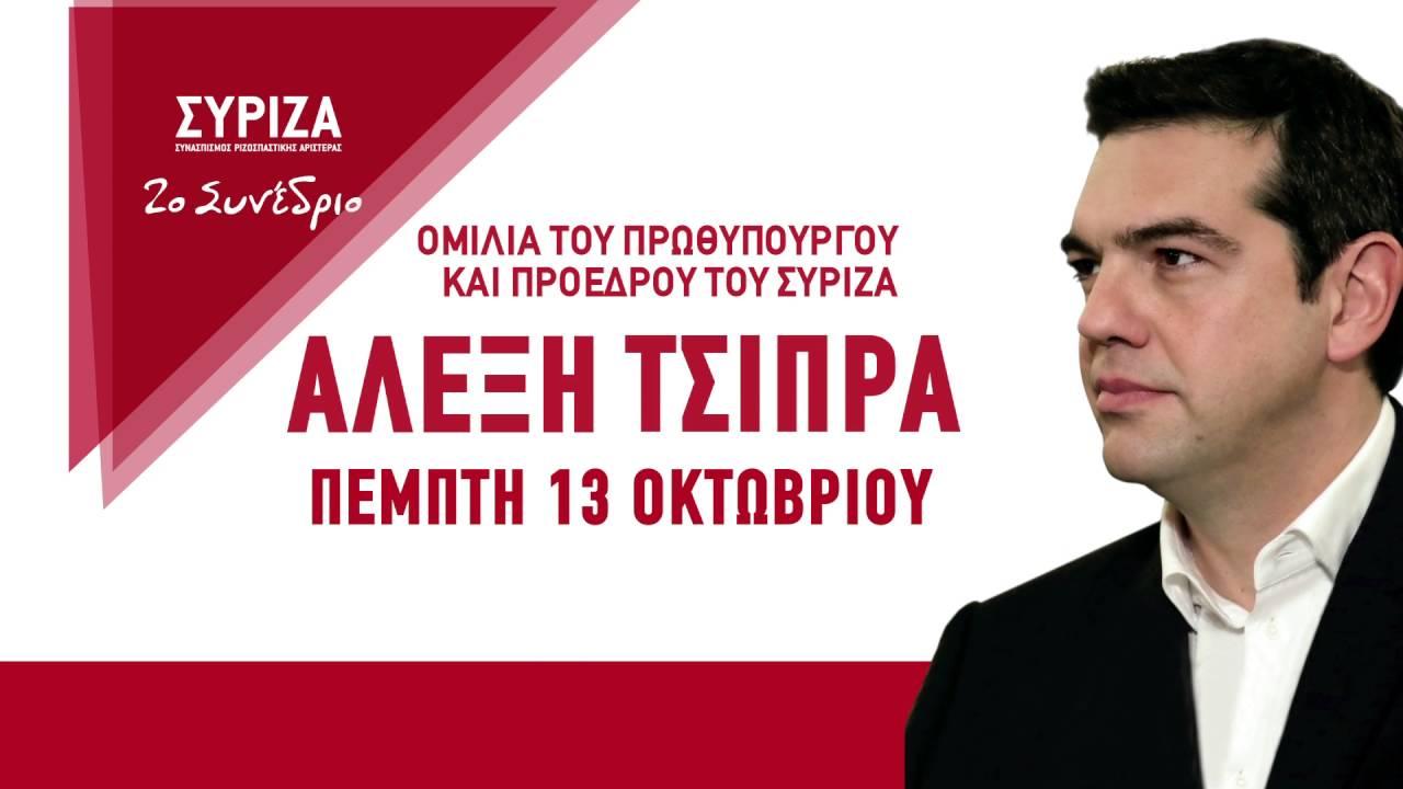2o Συνέδριο ΣΥΡΙΖΑ: Με την Αριστερά Μπροστά για την Ελλάδα που μας αξίζει