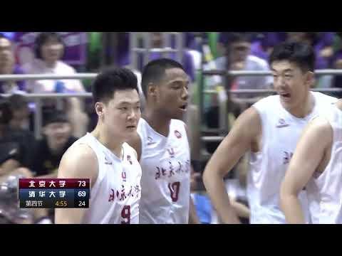 【2019CUBA总决赛】 清华大学VS北京大学第四节1080P