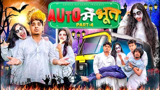 Auto Mein Bhoot | Part 4 | Desi Comedy Video | Prince Pathania - |