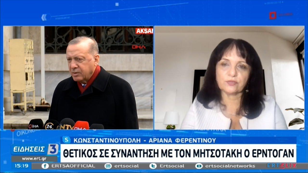 Ερντογάν: Βλέπω θετικά το ενδεχόμενο συνάντησης με τον Κ. Μητσοτάκη   15/01/2021   ΕΡΤ