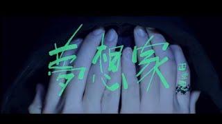 田亞霍-Elvis  【夢想家】Dreamer-(豐華唱片official HD官方正式版MV)
