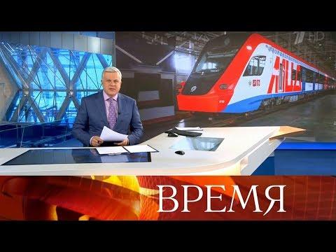 """Выпуск программы """"Время"""" в 21:00 от 08.11.2019 видео"""