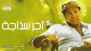 اغاني حصرية Hakim - Akher Sazaga   حكيم - آخر سذاجة تحميل MP3