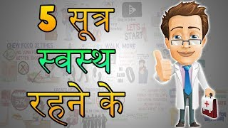 How To Be Healthy | HINDI Health Tips Motivational Video | 5 सूत्र स्वस्थ रहने के - Download this Video in MP3, M4A, WEBM, MP4, 3GP