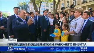 Глава государства посетил Фонд Первого Президента Республики Казахстан - Елбасы в Алматы