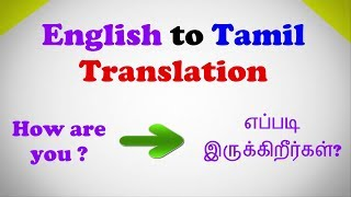 English to Tamil Translation Online without any App