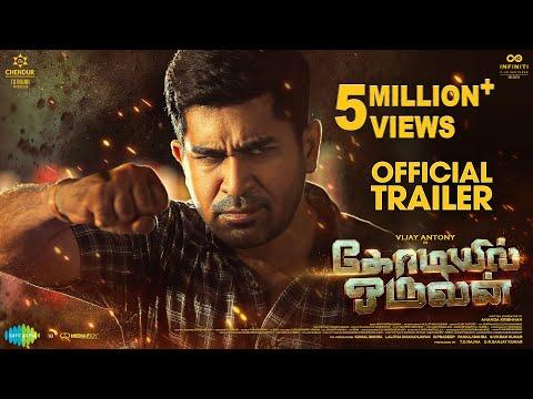 கோடியில் ஒருவன்  Kodiyil Oruvan  Official Trailer | Vijay Antony | Aathmika | Ananda Krishnan | Nivas K Prasanna