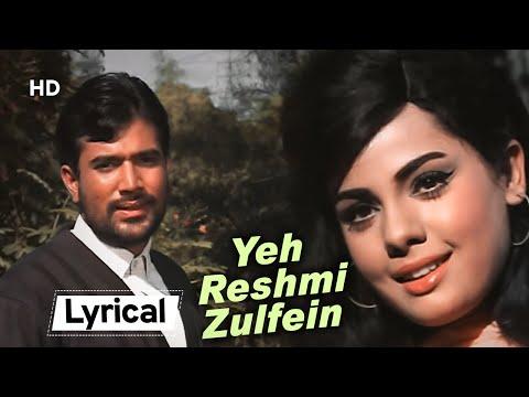 Yeh Reshmi Zulfein With Lyrics | यह रेशमी ज़ुल्फ़ें | Do Raaste(1969) | Rajesh Khanna | Mumtaz | Flirt