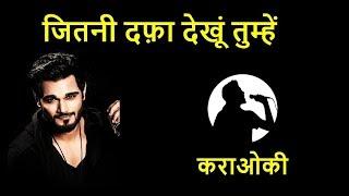 jitni dafa karaoke hindi full song scrolling lyrics   - YouTube