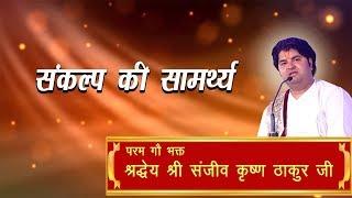Sankalp Ki Samarthya || Shri Sanjeev Krishna Thakur Ji