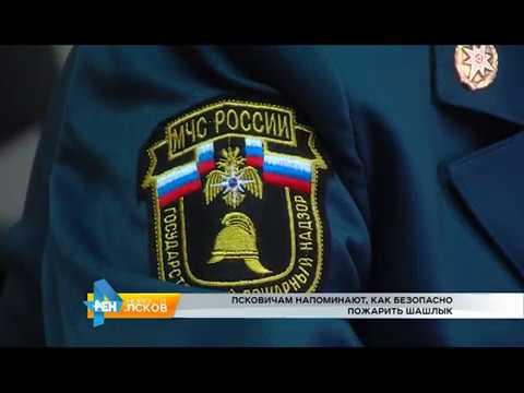 Новости Псков 11.04.2017 # Псковичам напомнили, как безопасно пожарить шашлык