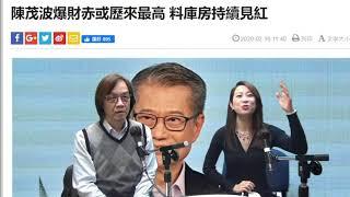 《文錦道》- 20200217 主持:文錦輝,羅佩怡,Calvin