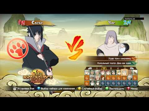 Видео № 0 из игры Naruto Shippuden Ultimate Ninja Storm Revolution Day One Edition (Б/У) [PS3]