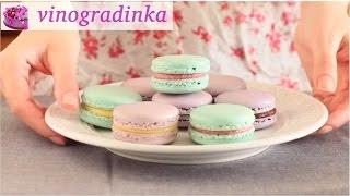 Французские пирожные macarons ( макаронс, макаруны, макарони)   Vinogradinka