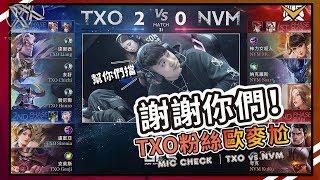 TXO 傳說對決|謝謝你們!TXO的粉絲~GOGOGO!【兄弟歐麥尬】ROV 20190331 GCS TXO vs NVM